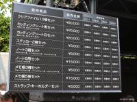 mastermind-japan_sammer-fes-2013_pic03.jpg