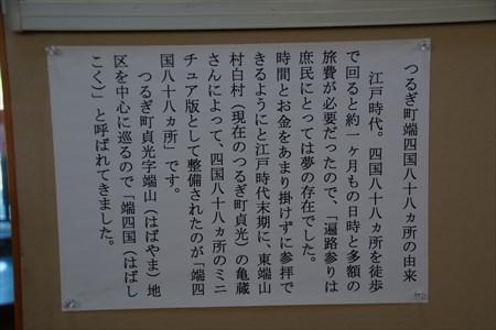 habashikokuyurai.jpg