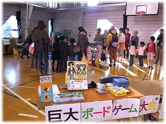 2013-10-27-巨大ボードゲーム大会in杉四小体育館