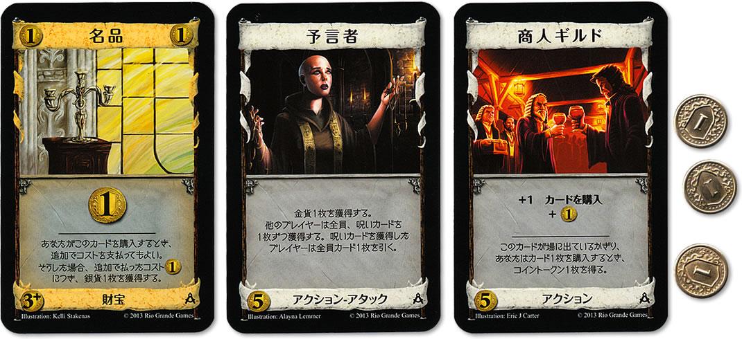 ドミニオン:ギルド:カード3種類とコイントークン