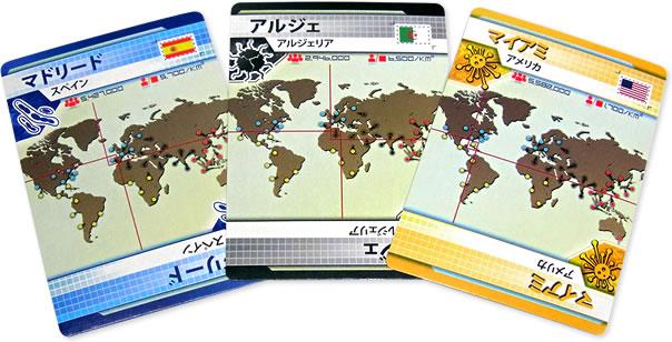 パンデミック(2013新版):都市カード