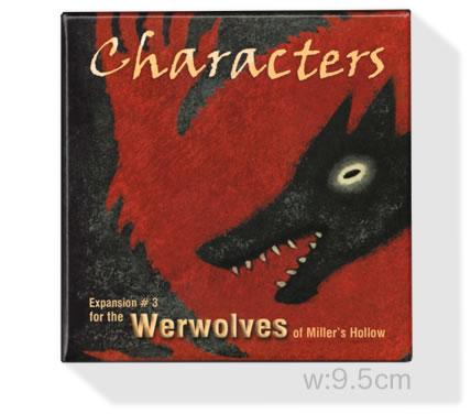 ミラーズホロウの人狼拡張:新たなる村人:箱