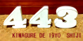 SHIJI 443