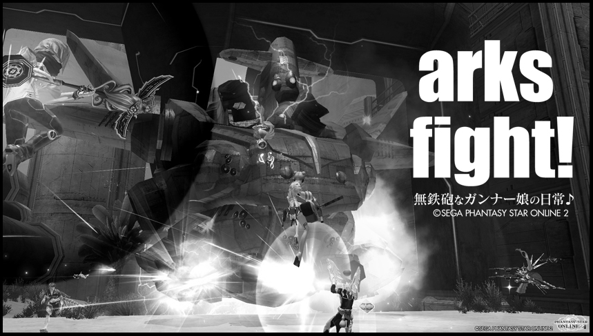 arksfight!20130930.jpg