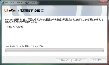 Microsoft_Lifecam_003.png
