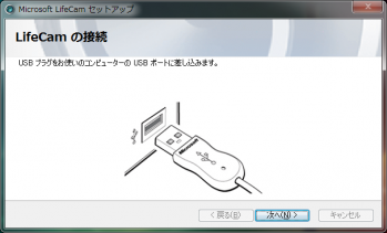 Microsoft_Lifecam_004.png