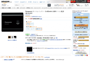 Panasonic_mobile_battery_002.png