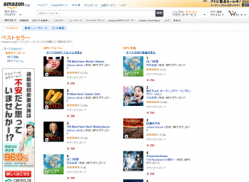 amazon_mp3_250yen_005.png