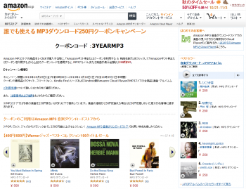 amazon_mp3_250yen_006.png