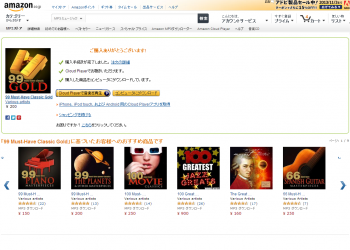 amazon_mp3_250yen_013.png