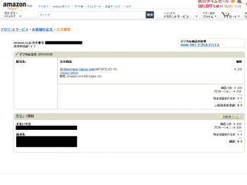 amazon_mp3_250yen_014.png