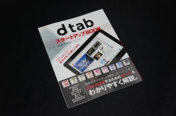 docomo_dtab01_S10-201w_003.jpg