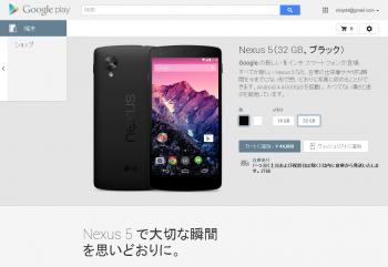 google_nexus5_011.png