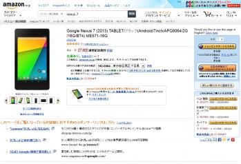 google_nexus7_2013_review_022.png