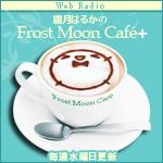 霜月はるかのFrost Moon Cafe+