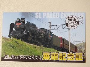 12DSCF9036nagatoro.jpg