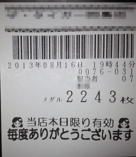 20130816221234fd4.jpg