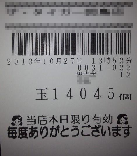 20131027212251935.jpg