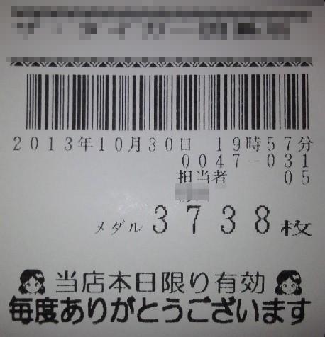 2013103022384066a.jpg