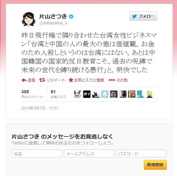 katayama20130514.jpg