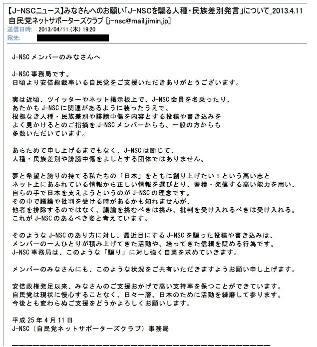 netosapo20130412.jpg