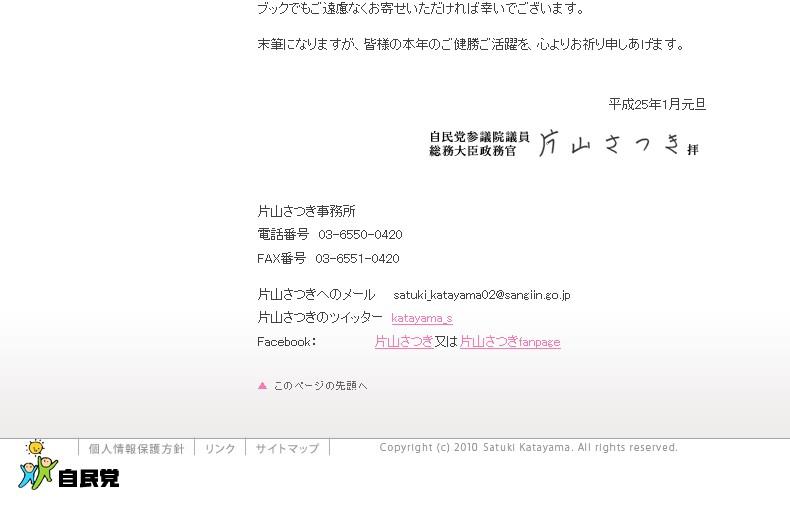 satuki20130829.jpg
