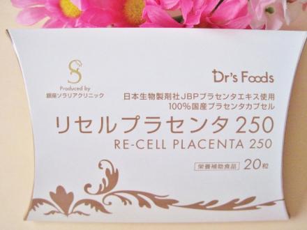 リセルプラセンタ250サプリメント 肌再生医療レベルの効果?