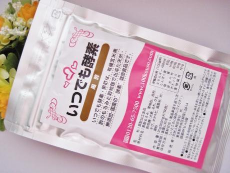 美容と健康に アミノ酸と酵素が摂れる「いつでも酵素・黒酢」!