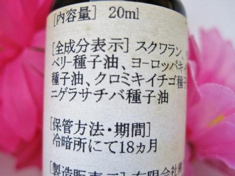 乾燥肌、シワ予防、アンチエイジングにおすすめ美肌オイル!