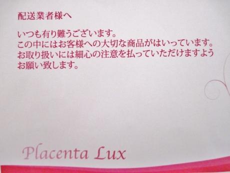 口コミで人気、業界№1の配合量30,000㎎で肌が違う?【プラセンタ Lux・ラックス】サプリメント!