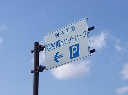 西岩崎ポケットパーク①
