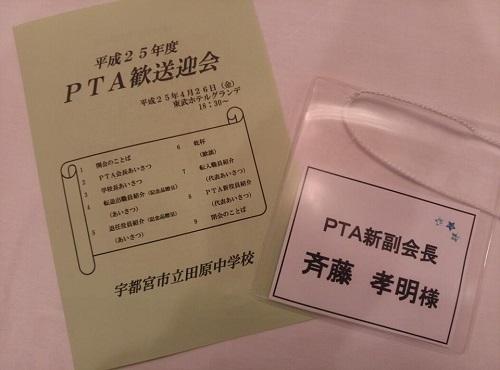 田原中学校PTA<平成25年度総会><歓送迎会>①