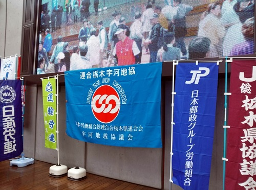 栃木県メーデー宇河地区大会②