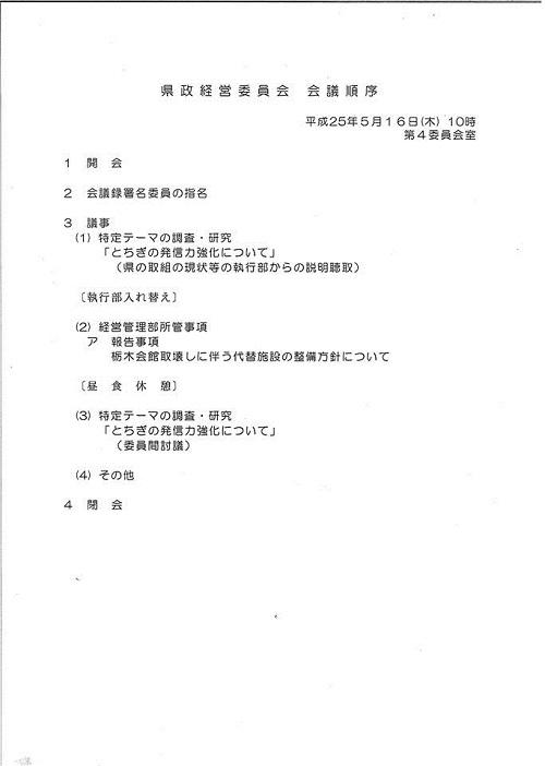 県政経営委員会(その1)①