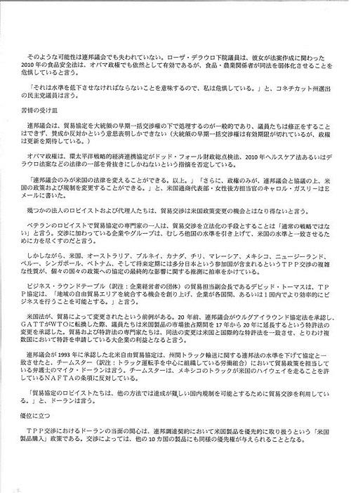 「TPPを考える国民会議」栃木県対話集会(資料編1)2