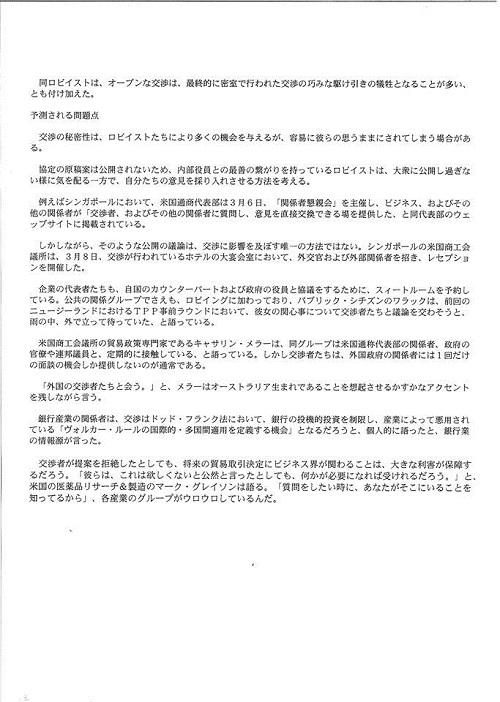「TPPを考える国民会議」栃木県対話集会(資料編1)4