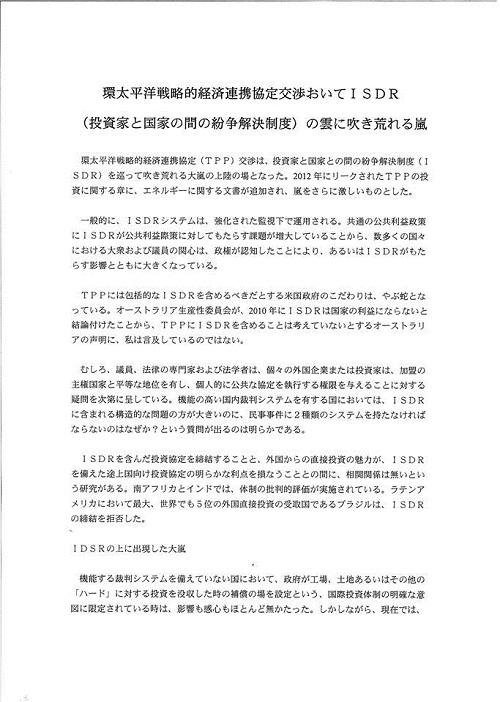 「TPPを考える国民会議」栃木県対話集会(資料編1)5