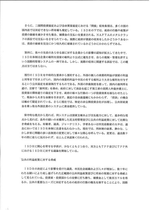 「TPPを考える国民会議」栃木県対話集会(資料編1)7