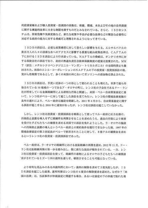 「TPPを考える国民会議」栃木県対話集会(資料編1)8