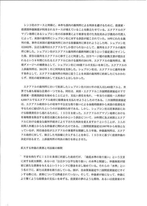 「TPPを考える国民会議」栃木県対話集会(資料編1)10