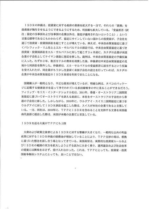 「TPPを考える国民会議」栃木県対話集会(資料編1)12