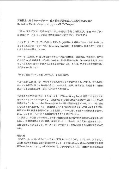「TPPを考える国民会議」栃木県対話集会(資料編1)13