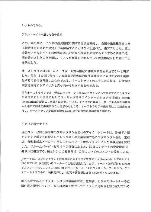 「TPPを考える国民会議」栃木県対話集会(資料編1)16