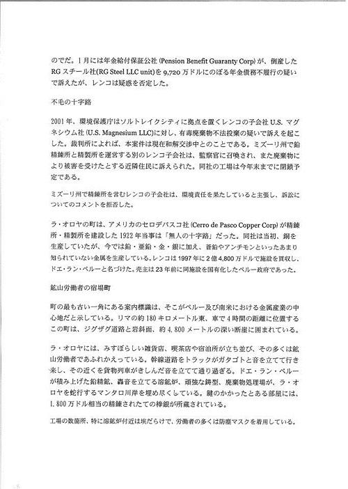 「TPPを考える国民会議」栃木県対話集会(資料編1)17