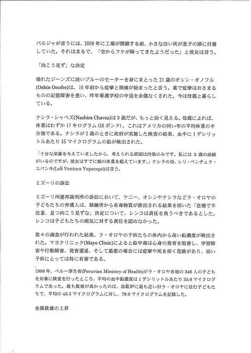 「TPPを考える国民会議」栃木県対話集会(資料編1)20
