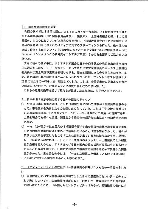 「TPPを考える国民会議」栃木県対話集会(資料編2)②