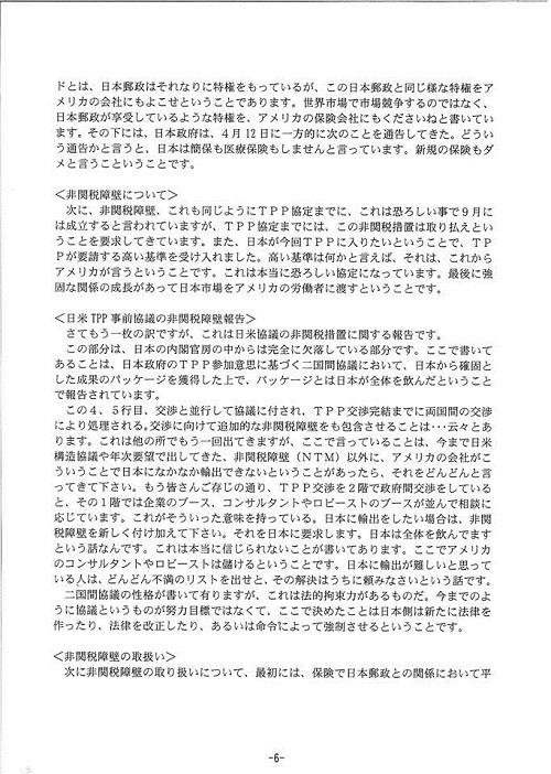 「TPPを考える国民会議」栃木県対話集会(資料編2)⑥