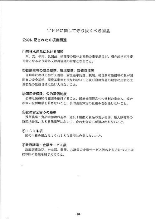 「TPPを考える国民会議」栃木県対話集会(資料編2)⑩