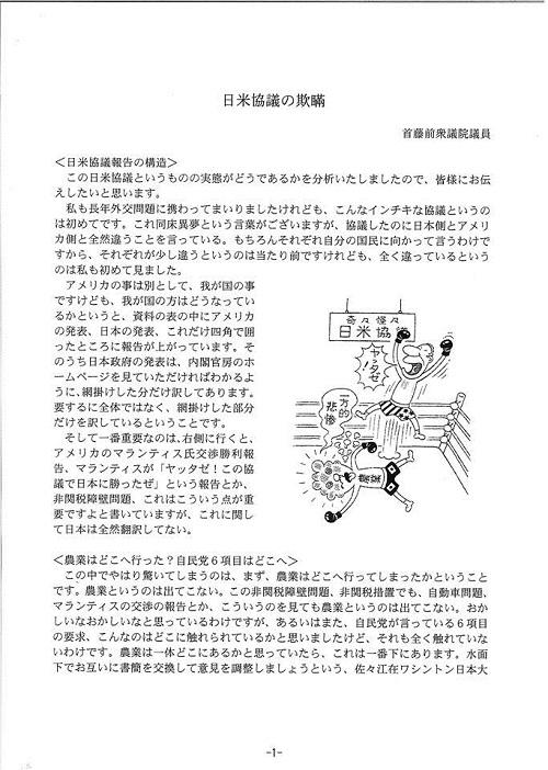 「TPPを考える国民会議」栃木県対話集会(資料編3)①