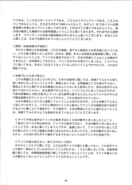 「TPPを考える国民会議」栃木県対話集会(資料編3)③